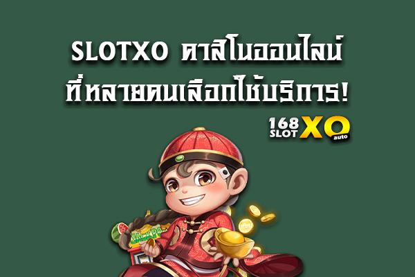 SLOTXO คาสิโนออนไลน์ที่หลายคนเลือกใช้บริการ! สล็อตXO สล็อตออนไลน์ สล็อตออนไลน์มือถือ สล็อต เกมสล็อต เกมสล็อตออนไลน์ Slot SLOTXO