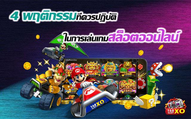 4 พฤติกรรมที่ควรปฏิบัติ ในการเล่นเกมสล็อตออนไลน์ สล็อต สล็อตออนไลน์ เกมสล็อต เกมสล็อตออนไลน์ สล็อตXO Slotxo Slot ทดลองเล่นสล็อต ทดลองเล่นฟรี ทางเข้าslotxo