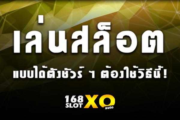 เล่นสล็อต แบบได้ตังชัวร์ ๆ ต้องใช้วิธีนี้! สล็อต สล็อตออนไลน์ เกมสล็อต เกมสล็อตออนไลน์ สล็อตXO Slotxo Slot ทดลองเล่นสล็อต ทดลองเล่นฟรี ทางเข้าslotxo
