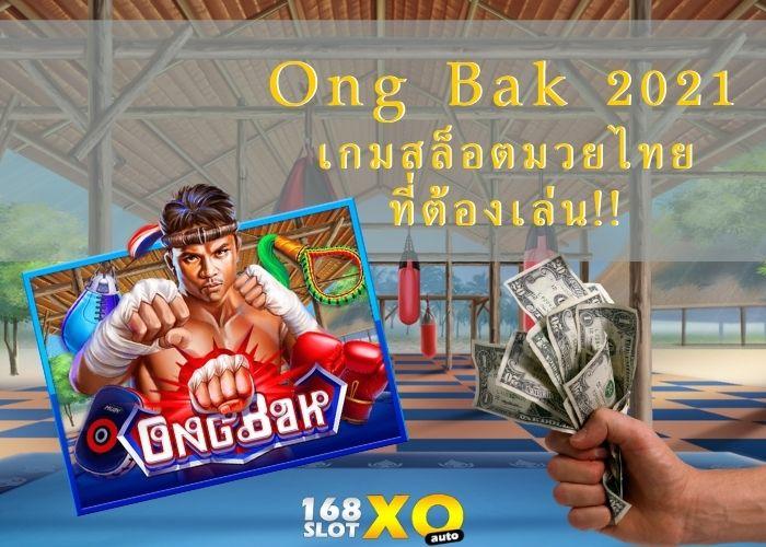 Ong Bak 2021 เกมสล็อตมวยไทยที่ต้องเล่น!! slot slotxo สล็อต สล็อตออนไลน์ สล็อตxo เกมสล็อตออนไลน์ เกมสล็อตมือถือ