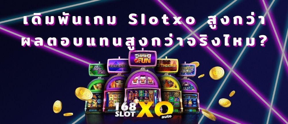 เดิมพันเกม Slotxo สูงกว่า ผลตอบแทนสูงกว่าจริงไหม_