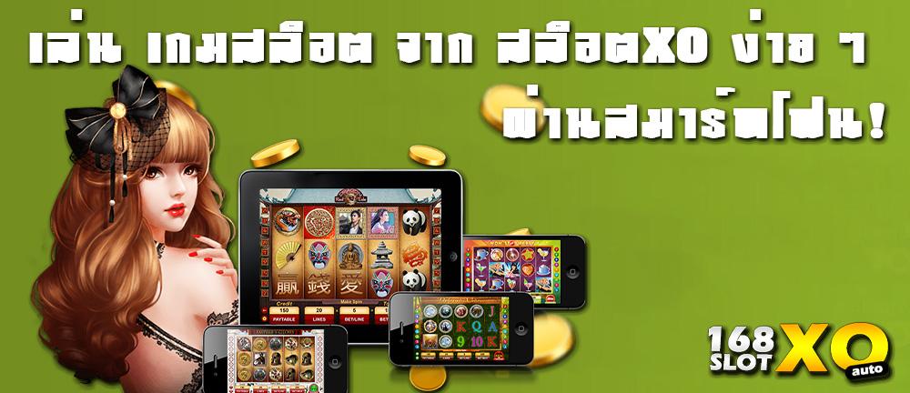 เล่น เกมสล็อต จาก สล็อตXO ง่าย ๆ ผ่านสมาร์ทโฟน! สล็อต สล็อตออนไลน์ เกมสล็อต เกมสล็อตออนไลน์ สล็อตXO Slotxo Slot ทดลองเล่นสล็อต ทดลองเล่นฟรี ทางเข้าslotxo