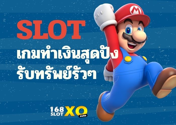 SLOT เกมทำเงินสุดปัง รับทรัพย์รัวๆ เกมสล็อตออนไลน์ เกมสล็อต เล่นสล็อต ทดลองเล่นสล็อต สล็อตฟรี สล็อตออนไลน์ slot slotxo ทางเข้าslotxo ทดลองเล่นslotxo