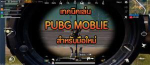 เทคนิคเล่น PUBG Moblie สำหรับมือใหม่