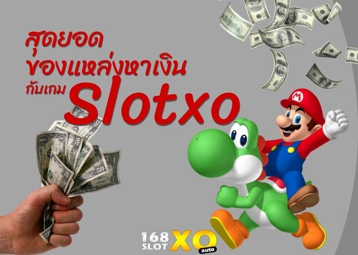 SLOTXO เเหล่งทำเงินที่คุณต้องลอง