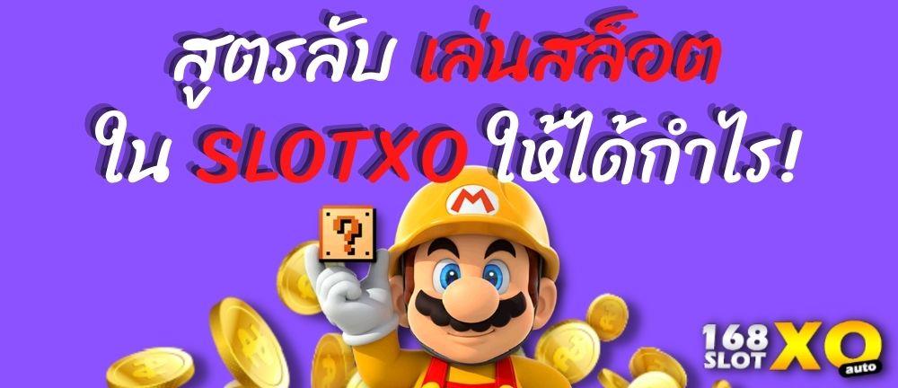 สูตรลับ เล่นสล็อต ใน SLOTXO ให้ได้กำไร! สล็อต สล็อตออนไลน์ เกมสล็อต เกมสล็อตออนไลน์ สล็อตXO Slotxo Slot ทดลองเล่นสล็อต ทดลองเล่นฟรี ทางเข้าslotxo